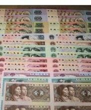 第四套人民币停止流通收藏价格上涨