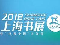 书香八月,上海书展、北京图博会先后登场!