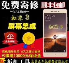 红米手机售后红米3手机屏幕维修更换外屏玻璃前屏碎屏