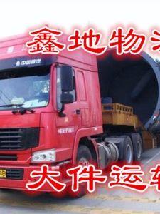 扬州大件运输