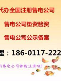 北京售电公司注册代办理