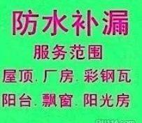 杭州防水补漏公司 楼顶 卫生