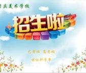 重庆美术艺考学校