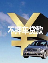 来宾市第一家不押车贷款公司