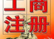 重庆工商注册代办公司哪家好-先冯悦财务撒