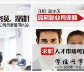 深圳自学考试龙华自学考试民治自学考试