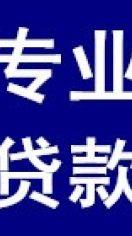 北京汽车贷款哪家正规?哪家更靠谱?