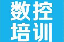 上海学加工中心编程到哪里学习