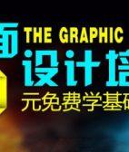 上海商业广告设计全科班