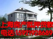 上海商铺抵押贷款