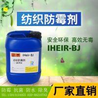 纺织防霉剂|布料防霉助剂
