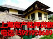 上海别墅抵押贷款