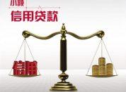 武汉信用贷款 无抵押免担保 当天下款