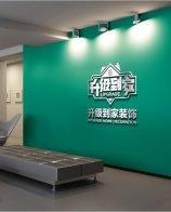 北京升级到家装饰全国火爆招商