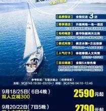 【海藍天藍】石家莊到普吉島7日5晚跟團游