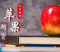 陕西苹果期货开户,陕西期货手