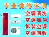 天津河西区空调专业维修网点电话 移机┇加氟┆清洗