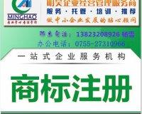 国内商标申请流程