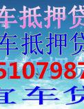 北京宜信公司车辆抵押贷款