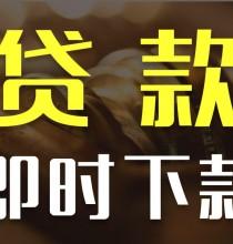 广州户口小额应急贷款 |广州押车贷款