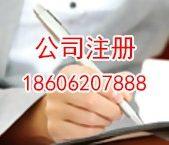苏州姑苏区公司注册流程