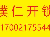 璞仁开锁换锁修锁全上海24小时服务,110备案15分钟上门
