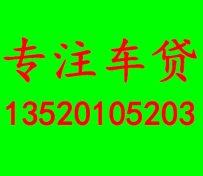 终于找到北京汽车不押车贷款公