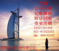 优惠注册商标 注册上海各类公