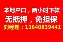广州企业、个人信用贷款、车贷、房贷、大学生贷,当日