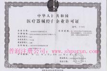 上海办理医疗器械经营许可证注意事项