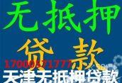 天津个人信用贷款
