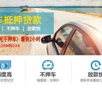 深圳汽车抵押贷款,押证不押车