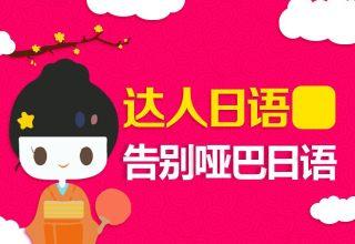 上海新世界达人日语培训