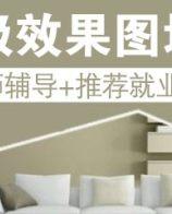上海景观设计全科培训招生,松江手绘效果图培训包就业