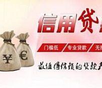 郑州短期信用借贷的小额贷款公