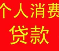 武汉个人无抵押贷款 持身份证