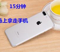 广州手机分期零首付!苹果7零