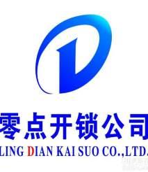 珠海市香洲零点开锁公司,24小时经营开锁换锁服务
