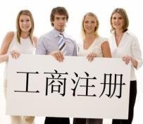 一步到位!南京建邺区工商注册
