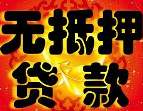 北京丰台方庄路贷款
