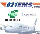 上海EMS国际快递一级代理商