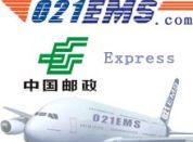 北京EMS国际快递
