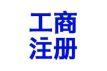 上海奉贤工商注册