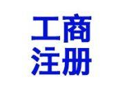 天津东丽区工商注册