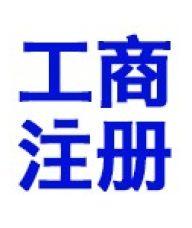 天津工商注册 代理记账 验资开户