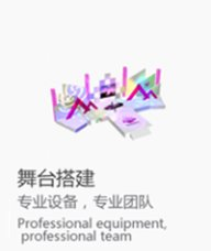 舞台搭建-上海简巨文化