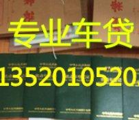 终于找到北京抵押车贷款公司—