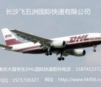 长沙DHL国际快递到美国加拿