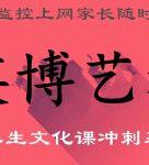 武汉艺术生文化课的孩子,英博想对你说!
