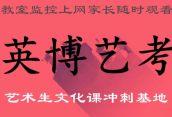 武汉艺术生文化课的孩子,英博想对你
